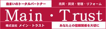 株式会社メイン・トラスト